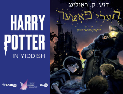 Harry Potter In Yiddish (English Interview)